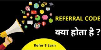 Referral Code Kya Hota Hai - Referral Code Meaning In Hindi