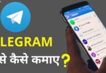 Telegram Se Paise Kaise Kamaye 2021