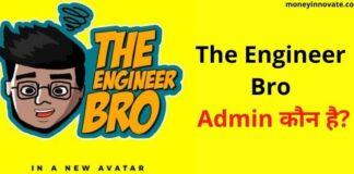 The Engineer Bro Admin kaun hai