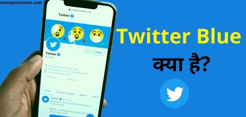 Twitter Blue क्या है Twitter Blue And Twitter Blue Tick में क्या Different है