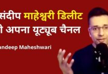 Will Sandeep Maheshwari Delete His YouTube channel - Will I DELETE my YouTube Channel