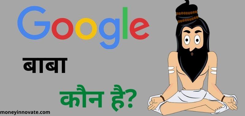 google baba in hindi