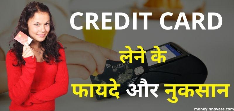 Credit Card Kya Hai aur Credit Card Kaise Banta Hai 2021