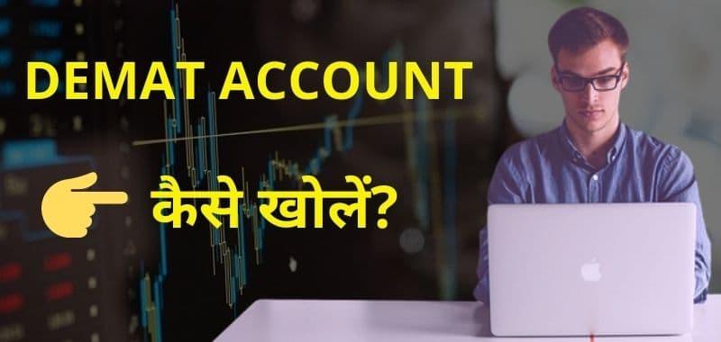 Demat Account Kya Hai Demat Account Kaise Khole - Demat Account Opening Online
