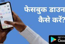 Facebook Download Karna Hai Kaise Kare