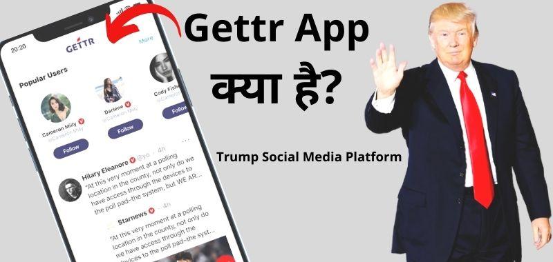 Gettr App Kya Hai: Gettr App Features - Gettr App Download