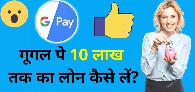 Google Pay Se Loan Kaise Le Google Pay Loan Kaise Milta Hai – Google Pay Loan Apply Online