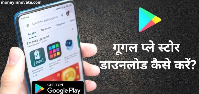 Google Play Store Download Karna Hai Kaise Kare - प्ले स्टोर डाउनलोड कैसे करें
