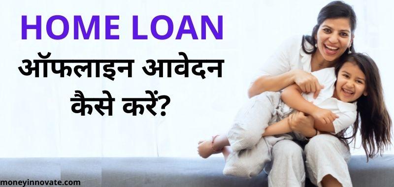 Home Loan Kaise Milta Hai: Home Loan Eligibility - Home Loan Interest Rates