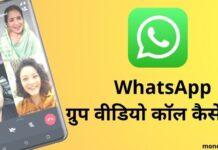 Joinable Group Call On WhatsApp Kya Hai