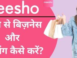 Meesho App Kaise Use Kare - मीशो से बिज़नेस कैसे करे