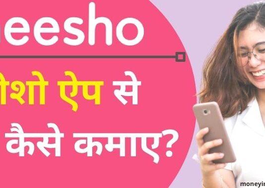 Meesho App Se Paise Kaise Kamaye 2021