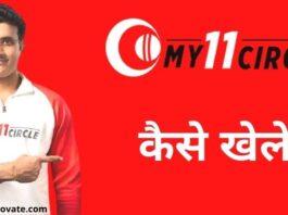 My 11 Circle Kaise Khele Hindi
