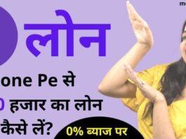 PhonePe Loan Kaise Le