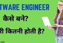 Software Engineer Kya Hai Aur Software Engineer Kaise Bane