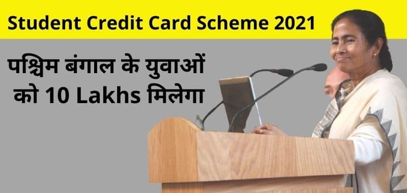 West Bengal Student Credit Card Scheme 2021 - पश्चिम बंगाल के युवाओं को 10 Lakhs मिलेगा