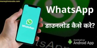 WhatsApp Download Karna Hai Kaise Kare: व्हाट्सएप डाउनलोड कैसे करें