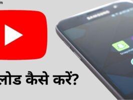 YouTube Download Karna Hai Kaise Karen