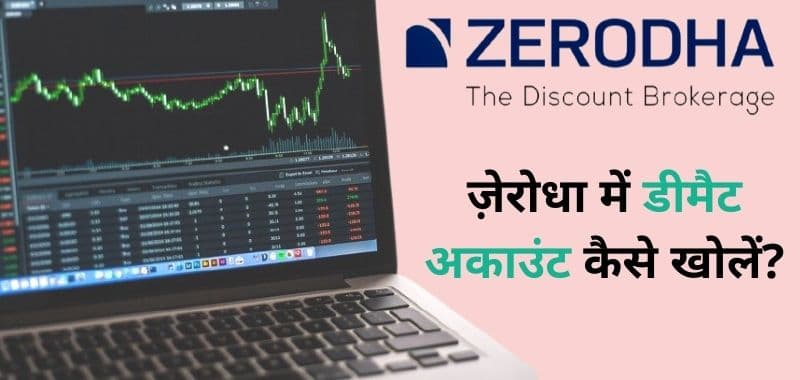 Zerodha Me Account kaise khole in hindi