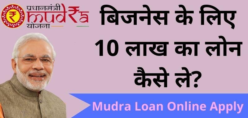 Mudra Loan Kaise Le In Hindi