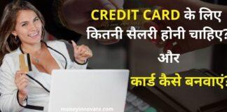Credit Card Kaise Banwaye 2021 - क्रेडिट कार्ड कैसे बनवाएं