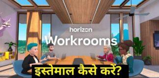Facebook Horizon Workrooms Kya Hai