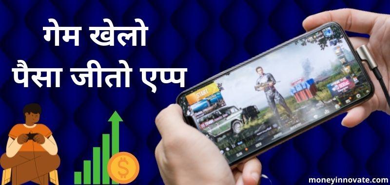 Game Khelo Paisa Jeeto App Download