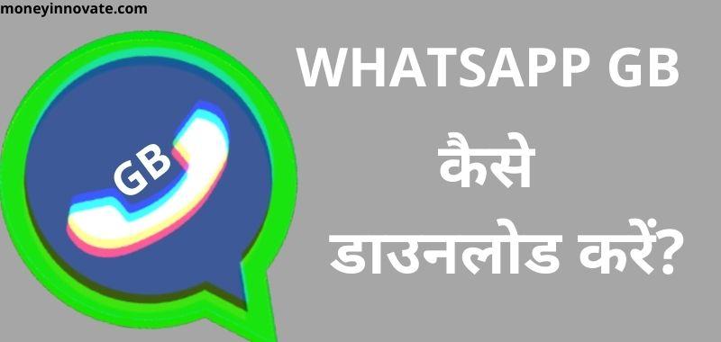 Gb Whatsapp Download Karna Hai Kaise Kare जीबी व्हाट्सएप डाउनलोड करना है कैसे करें