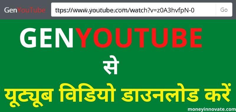 Genyoutube Se Video Download Kaise Kare - यूट्यूब विडियो डाउनलोड