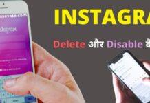 Instagram Account Delete Kaise Kare Permanently - इंस्टाग्राम अकाउंट डिलीट कैसे करे 2021