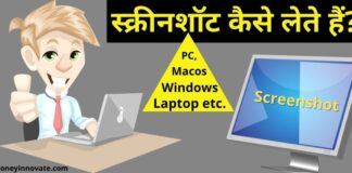 Laptop Me Screenshot Kaise Le - लैपटॉप में स्क्रीनशॉट लेने का तरीका