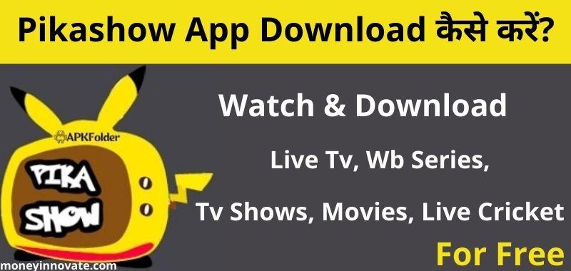 Pikashow App Kya Hai Aur Pikashow App Download Kaise Kare