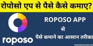 Roposo App Se Paise Kaise Kamaye 2021 - रोपोसो एप से पैसे कैसे कमाए
