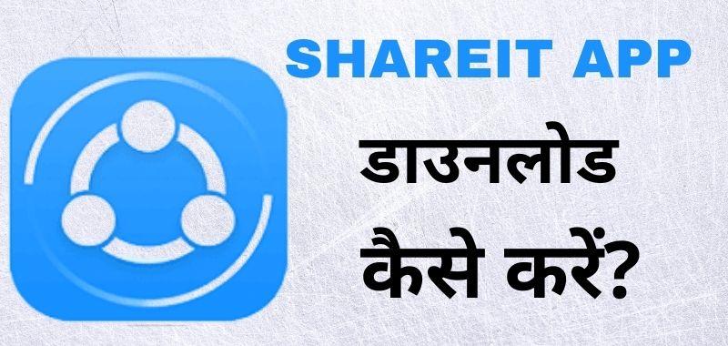 Share it Download Karna Hai Kaise Kare