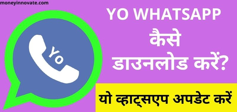 Yo Whatsapp Download Kaise Kare 2021 - यो व्हाट्सएप डाउनलोड करें 2021