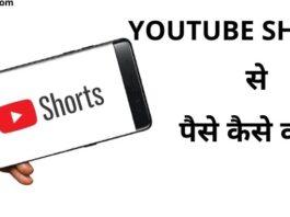 YouTube Shorts Funds Kya Hai aur YouTube Shorts Se Paise Kaise Kamaye