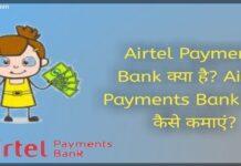 Airtel Payment Bank Se Paise Kaise Kamaye 2021 - एयरटेल पेमेंट बैंक से पैसे कैसे कमाए