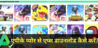 Apkpure App Kya Hai और Apkpure App Download Kaise Kare