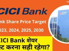 ICICI Bank Share Price Target 2022, 2023, 2024, 2025, 2030 - आईसीआईसीआई बैंक शेयर price
