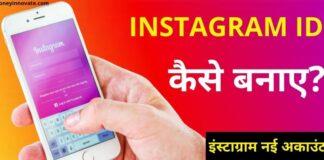 Instagram Account Kaise Banaye 2021 - इंस्टाग्राम पर अकाउंट कैसे बनाते है