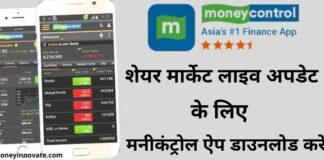 Moneycontrol Kya Hai aur Moneycontrol App Download Kaise Kare