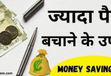 Paise Kaise Bachaye - पैसे बचाने के लिए अपनाए ये नियम (Money Saving Tips)