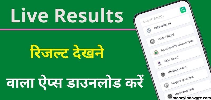 Result Dekhne Wala Apps 2021 - रिजल्ट देखने वाला ऐप्स डाउनलोड करें
