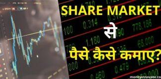 Share Market Se Paise Kaise Kamaye 2021-22 – शेयर मार्केट से पैसे कैसे कमाए