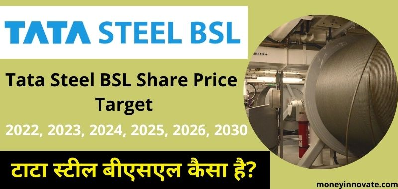 Tata Steel BSL Share Price Target 2022, 2023, 2024, 2025, 2026, 2030 – भविष्य के लिए सही स्टॉक