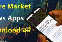 Top 10 Share Market News In Hindi Apps - शेयर बाजार समाचार के लिए डाउनलोड करें