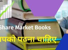 Top 5 Share Market Books In Hindi 2021 - शेयर मार्केट की किताब जो आपको पढना चाहिए