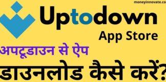 Uptodown Kya Hai aur Uptodown App Download Kaise Kare