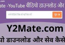 Y2mate Kya Hai और Y2mate Se Video Download Kaise Kare