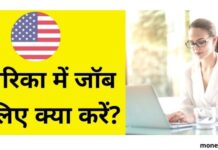 America Me Job Chahiye कैसे मिलेगा और अमेरिका जॉब सैलरी कितनी होती है